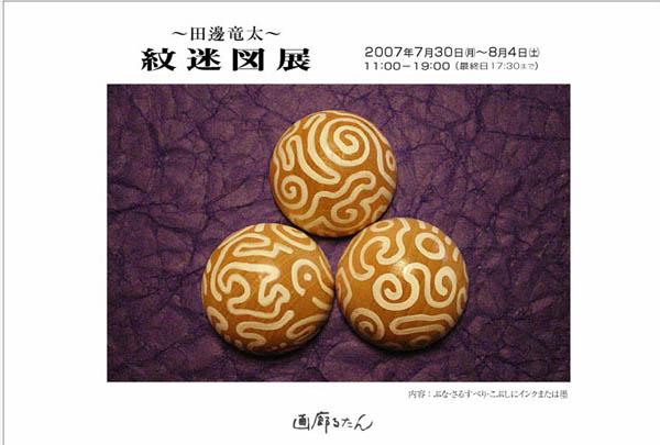 田邊竜太: 紋迷図展